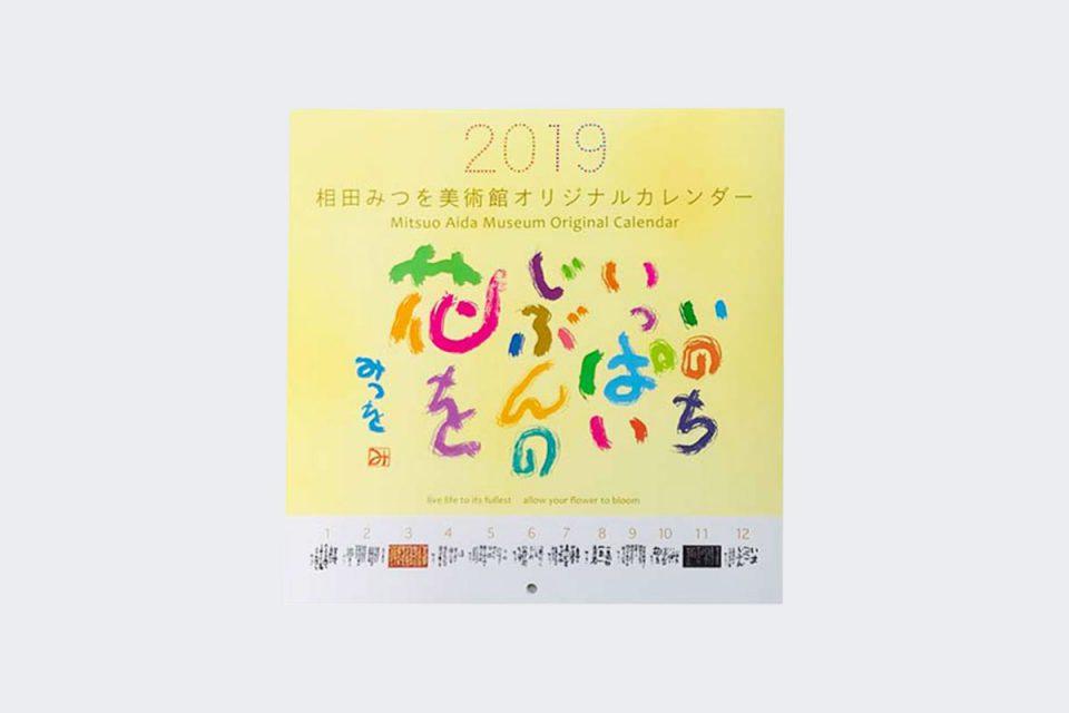 12月のイチオシ:相田みつをカレンダー