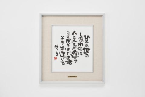 1月のイチオシ:相田みつを 色紙額装コレクション