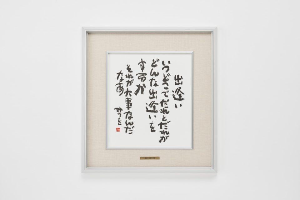 相田みつを 普通色紙 額装 コレクション