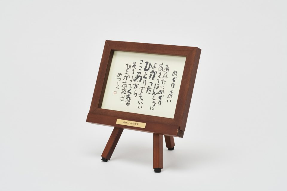 相田みつを イーゼル付 カード額装 コレクション
