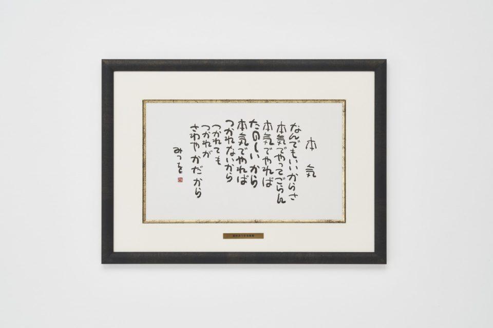 相田みつを ベストセレクション