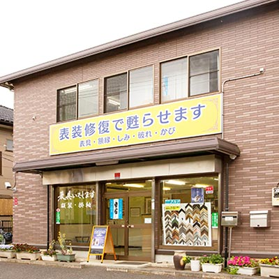 雪山堂本店