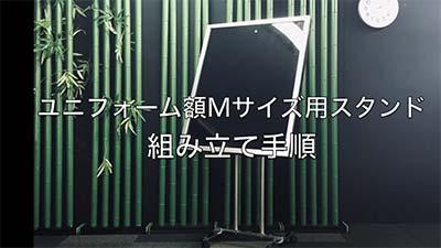 前開き式ユニフォーム額「Mサイズ専用」キャスター付スタンド 取扱説明動画