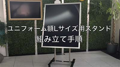 前開き式ユニフォーム額「Lサイズ専用」キャスター付スタンド 取扱説明動画